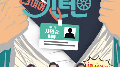 케이블TV, 콘텐츠 공동 편성...한국직업방송 '쉰이어 인턴'