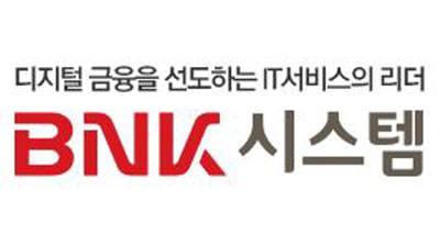[2019 일하기 좋은 SW 전문기업]직원 역량강화 부문 최우수상-BNK시스템