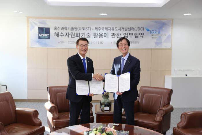 이용훈 UNIST 총장(오른쪽)과 문대림 JDC 이사장이 해수자원화 활용 업무협약을 체결했다.