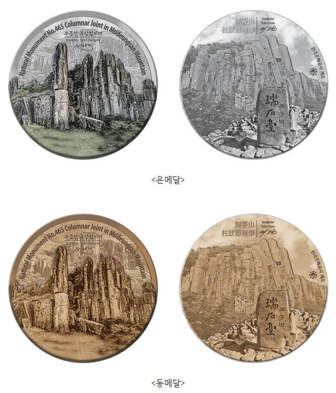 고품위 아트 메달 천연기념물 시리즈 무등산 주상절리 아트메달 이미지.