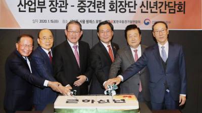 산업부 장관-한국중견기업연합회 회장단 신년간담회