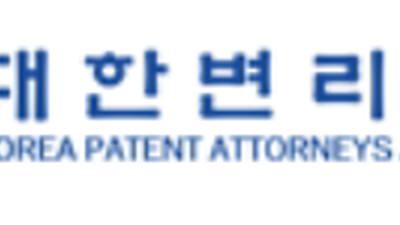 """대한변리사회 """"대법원 변호사 회원 징계 무효 판결 상식 어긋나"""""""