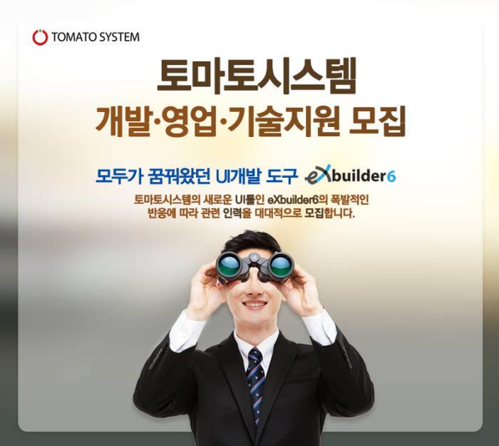 토마토시스템, UI솔루션 핵심인력 20일까지 대거 채용… 개발·영업·기술지원 부문