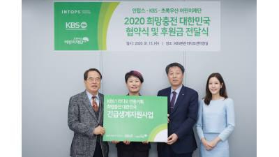 인탑스, 초록우산어린이재단·KBS라디오센터와 사회공헌 협약