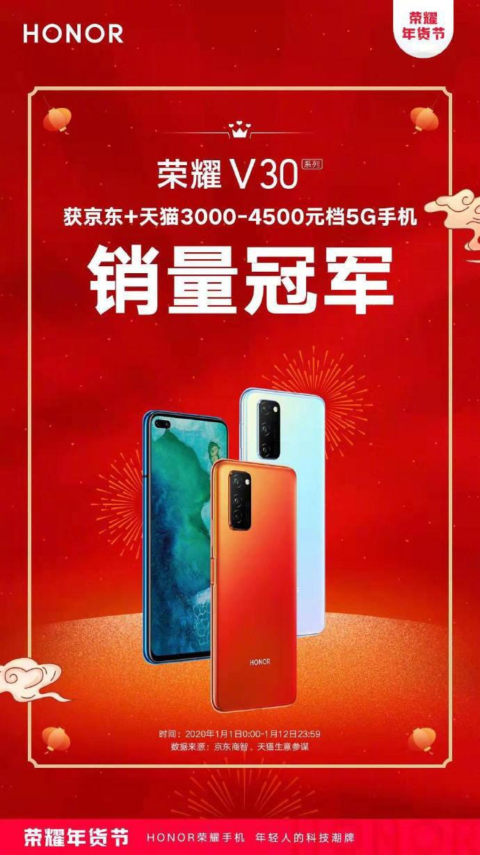 화웨이 서브 브랜드인 아너 V30 5G는 중국 온라인 쇼핑몰 징둥과 티몰에서 50만~70만원대 5G폰 가운데 최다 판매 모델에 선정됐다.