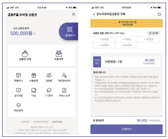 한국간편결제진흥원, 온누리상품권 10% 할인이벤트