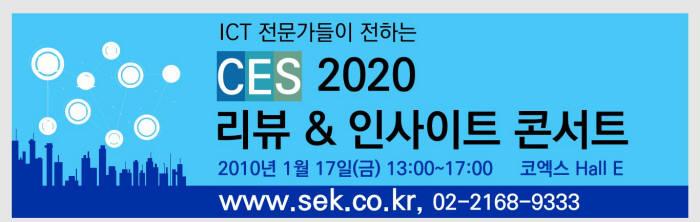 "'CES2020'을 서울서 다시 만난다…""코엑스 홀E로 오세요"""