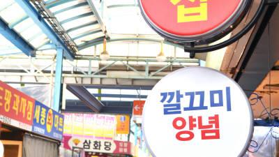 '전통시장 특례할인' 7월 폐지…한전, 280억대 先대책 내놨다