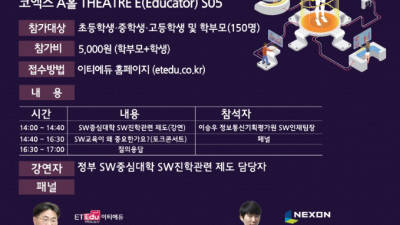 대한민국 교육박람회 16일부터 코엑스에서 개최