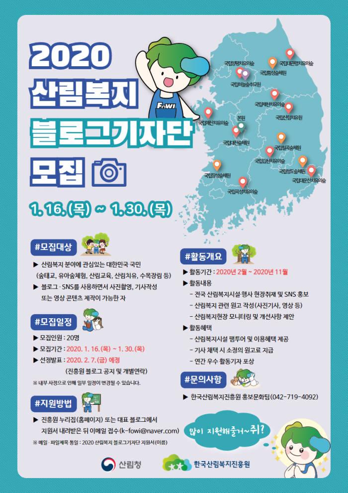 산림복지진흥원, 30일까지 '제3기 산림복지 블로그기자단' 모집