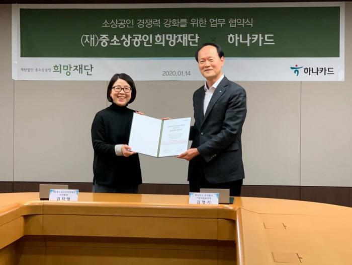 김영기 하나카드 기업사업본부장(오른쪽)과 김자령 재단법인 중소상공인희망재단 사무총장이 협약을 체결했다.