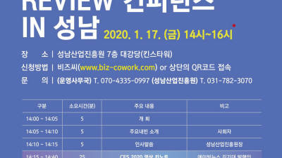 성남산업진흥원, 17일 'CES 2020 리뷰 콘퍼런스' 개최
