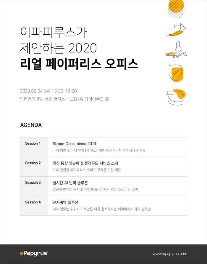 이파피루스, 리얼페이퍼리스 세미나 3월 4일 개최