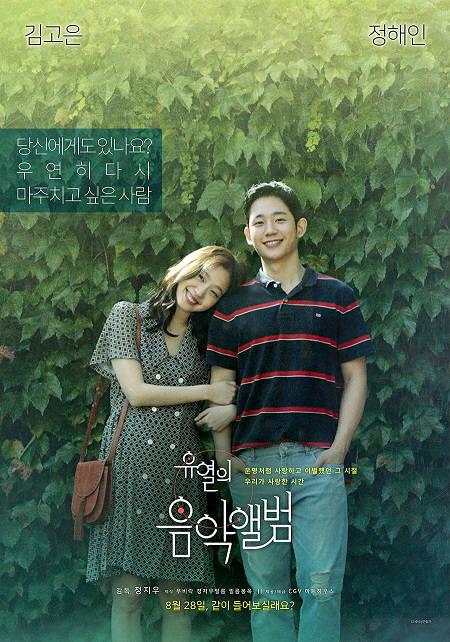 영화 유열의 음악앨범 포스터.