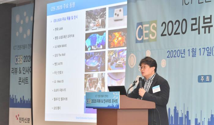 전자신문이 주최한 CES 2020 리뷰 & 인사이트 콘서트가 17일 서울 삼성동 코엑스에서 열렸다. 정구민 국민대 교수가 CES 2020 리뷰를 하고 있다. 박지호기자 jihopress@etnews.com