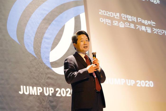 강석균 안랩 CEO가 2020 점프업 행사에서 새해 경영 방향을 밝혔다. 안랩 제공