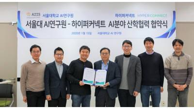 하이퍼커넥트-서울대, 인공지능 연구 맞손