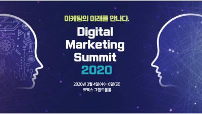 """'2020 DMS' 3월 4~5일 코엑스 개최… """"마케팅 미래 진단"""""""