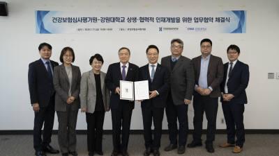 심사평가원, 강원대와 '지역 우수인재 양성' 위한 업무협약