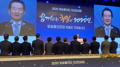 정세균 총리, 방송통신인 신년인사회서 '규제 철폐' 약속