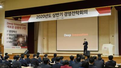 BNK부산은행, 상반기 경영전략회의 개최