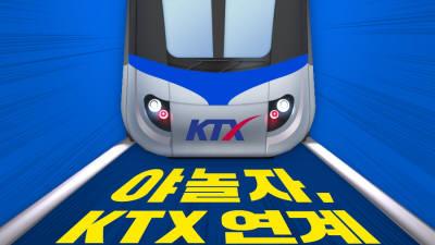 야놀자, KTX 승차권 예약 및 연계 서비스 출시