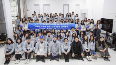 한국씨티은행, 인턴십 학생들과 '나눔의 날' 진행