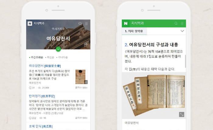 네이버 여유당전서 완역, 공개강연...'다산 지혜 배운다'