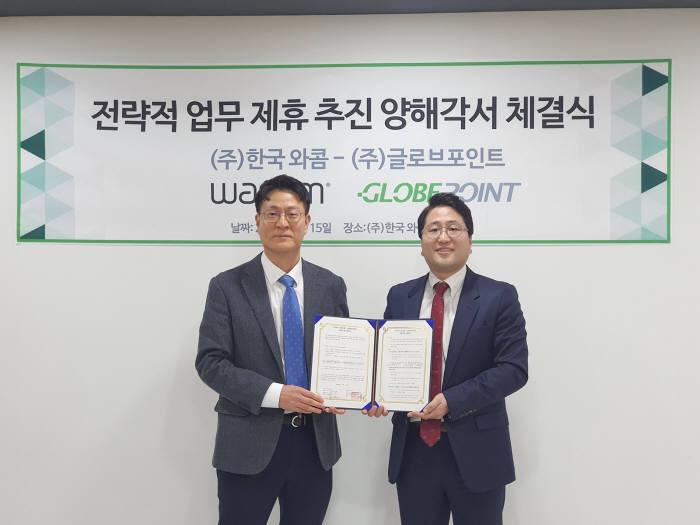 조상용 글로브포인트 대표(오른쪽)와 김주형 한국와콤 대표가 VR콘텐츠를 활용한 창작교육 상호협력 MOU를 교환했다.