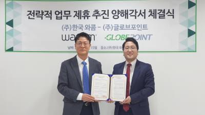 글로브포인트-한국와콤, VR콘텐츠 활용 창작교육 업무 협약