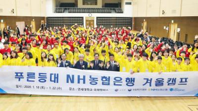 장학재단, NH농협은행과 겨울캠프 개최