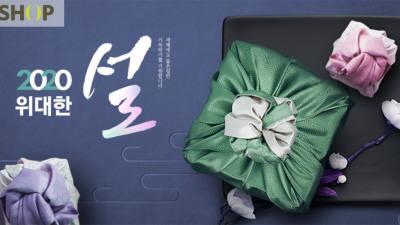 GS샵, 2020년 설맞이 '위대한 설' 특집