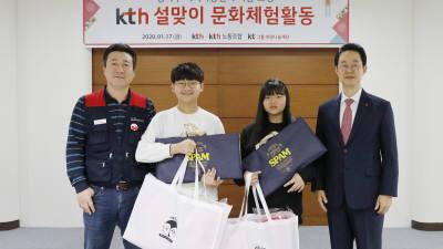 KTH, K쇼핑 파머스 농장체험 등 설맞이 사회공헌활동