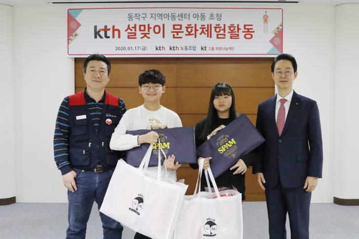 김철수 KTH 대표(맨 오른쪽)와 KTH 노동조합 김진복 위원장(맨 왼쪽)이 동작구 지역아동센터 대표학생들과 기념촬영했다.