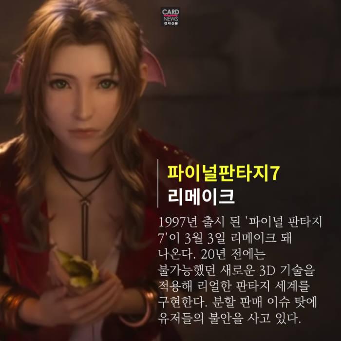 [카드뉴스]2020년 상반기 대작 게임 '6선'