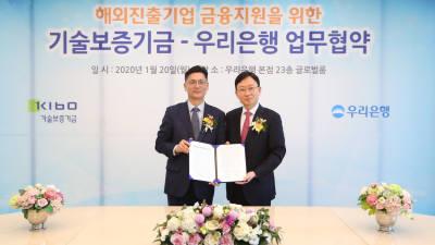 우리은행, 기보와 해외진출기업 금융지원 협약