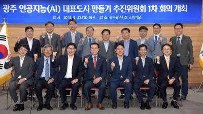 광주시-교육기관, AI 인재양성 업무협약 체결