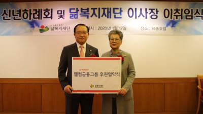 웰컴금융그룹, 닮복지재단 후원협약