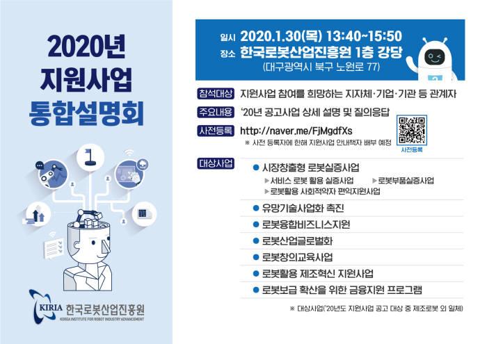 한국로봇산업진흥원 2020년 지원사업안내 웹포스터