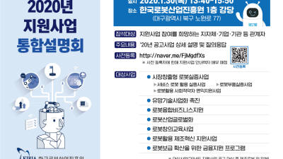 한국로봇산업진흥원, 30일 '2020년 지원사업통합설명회' 개최