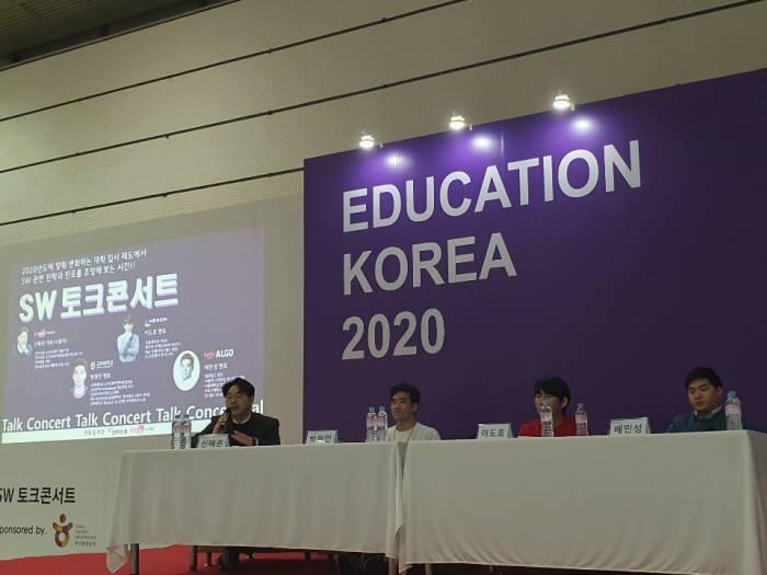 신혜권 이티에듀 대표(왼쪽부터) 사회로 박현민, 이도호, 배민성 멘토가 참여해 SW교육 토크콘서트가 진행됐다.