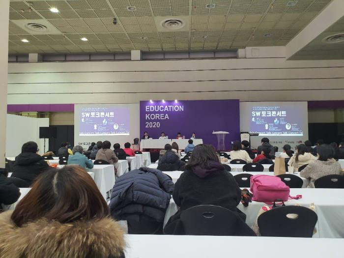 대한민국 교육박람회 부대행사로 18일 이티에듀가 SW교육 토크콘서트를 진행했다.