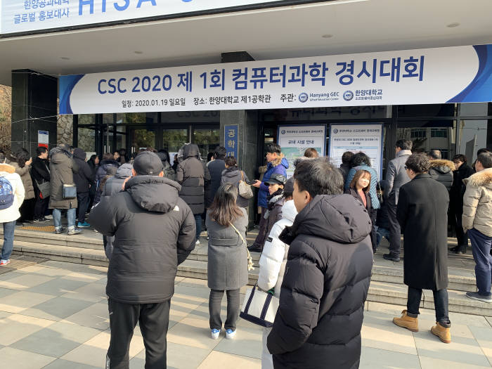 한양대학교 SW영재교육원이 개최한 CSC 2020 제1회 컴퓨터과학경시대회에 참여하기 위한 학생들과 함께온 학부모들이 입구에서 기다리고 있다.