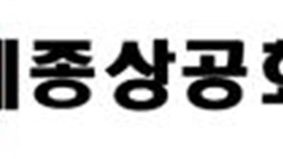 세종상공회의소, 청년내일채움공제 사업 운영기관 선정..신청자 접수