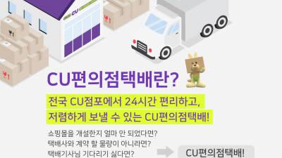 카페24, CU편의점택배 서비스...쇼핑몰 운영자 45% 할인