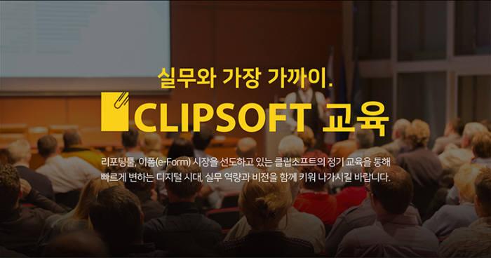 클립소프트, 취업준비생 위한 '전자문서 취급 무료 교육 지원' 눈길