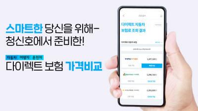 에인, 다이렉트 보험 가격비교 앱 '청신호' 출시