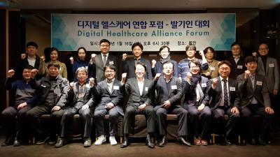 디지털헬스케어연합포럼 발기인대회 개최…상반기 창립총회