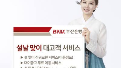 BNK부산은행, 설 맞이 고객 편의 서비스 가동
