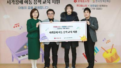 롯데홈쇼핑, 가수 양준일과 시각장애 아동 위한 '음악교육 장학금' 전달